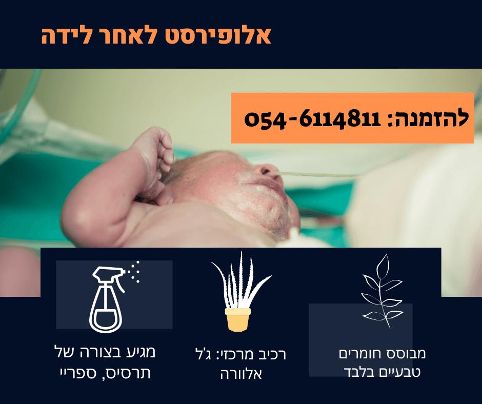 אלופירסט לאחר לידה